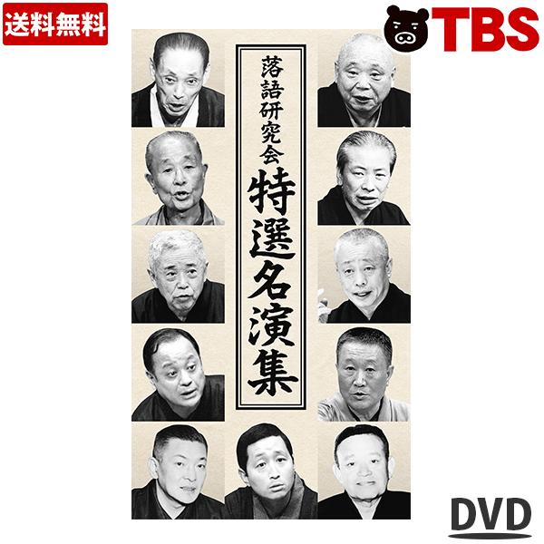 落語研究会 特選名演集/DVD-BOX(送料無料・6枚組)【TBSショッピング】