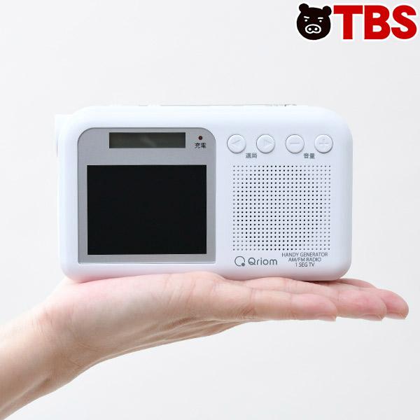 ワンセグテレビ付き 手回し充電ラジオ【TBSショッピング】