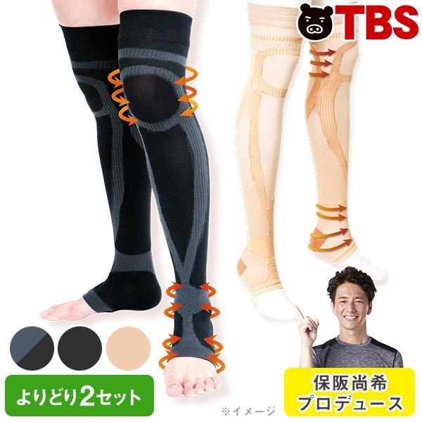 【特別価格】膝ラクウォーキング/よりどり2組セット【TBSショッピング】