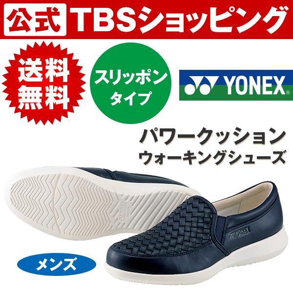 【 送料無料 】 ヨネックス パワークッション ウォーキング シューズ / スリッポンタイプ / MC80 /メンズ / YONEX 運動靴 靴 くつ 歩きやすい 幅広 やわらか ゴム 軽い 軽量 快適 フィット【TBSショッピング】