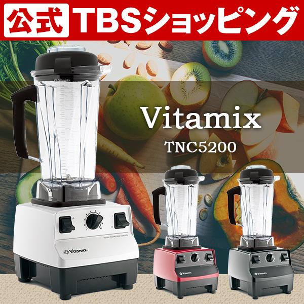 バイタミックス ミキサー TNC5200 / vitamix ジューサー フードプロセッサー アイスクリームメーカー キッチン家電 スムージー スープ 8役 混ぜる 潰す 刻む 砕く 温める 冷やす 挽く こねる アメリカ製 2L レシピ【TBSショッピング】