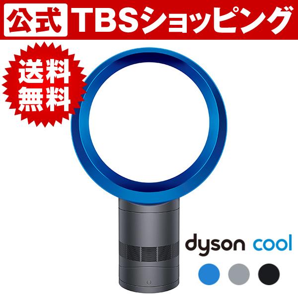 【 送料無料 】 ダイソン dyson クール cool / AM06 / 扇風機 羽根なし扇風機 羽なし扇風機 サーキュレーター おしゃれ リモコン付き サテンブルー ブラック ホワイト スタイリッシュ 涼しい パワフル【TBSショッピング】