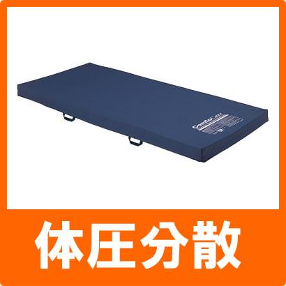 パラマウントベッド コンフォケアマットレス ベッド関連用品 床ずれ防止介護用品