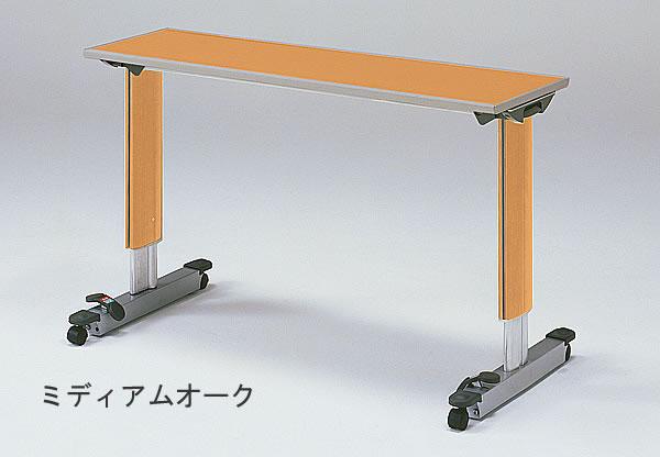 パラマウントベッド 木目オーバーベッドテーブル[テーブル移動ロック機構付き] 介護ベッド 電動ベッド