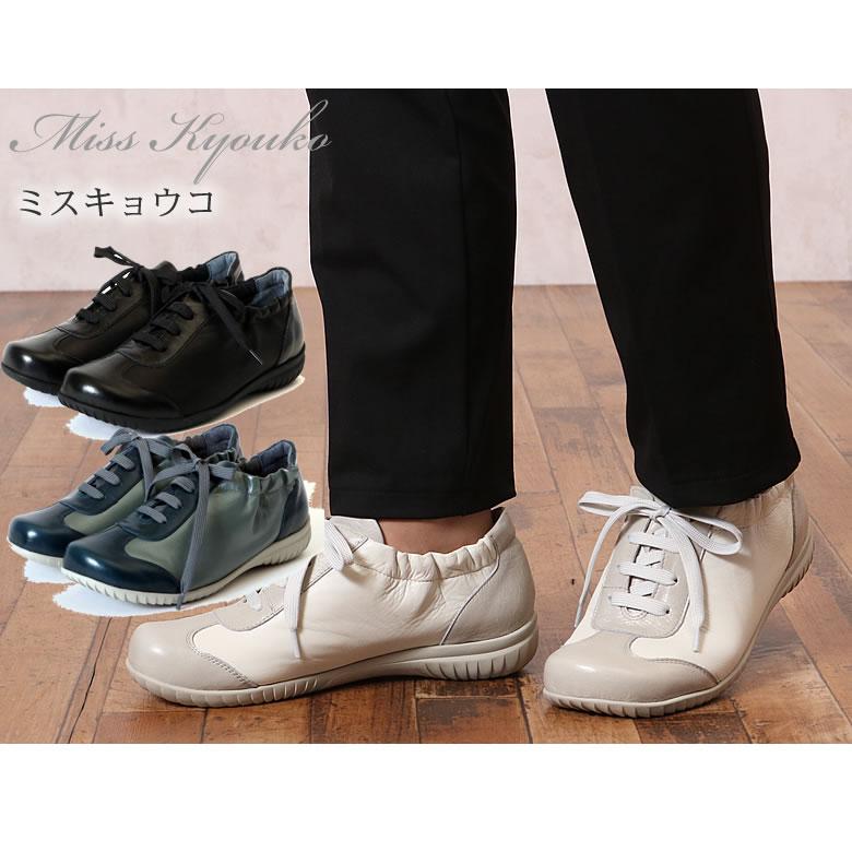 ミスキョウコ4Eウォーキングコンフォート(MISSKYOUKO シニアファッション 70代 80代 60代 送料無料 ハイミセス 婦人 レディース 靴 シューズ 外反母趾 春夏)