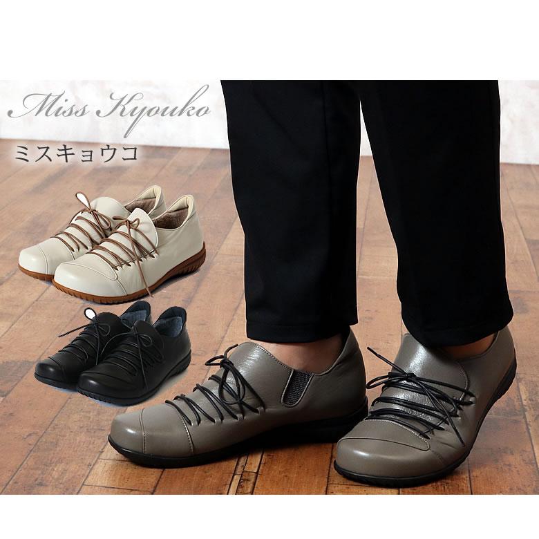 ミスキョウコ4E編み上げシューズ (MISSKYOUKO シニアファッション 70代 80代 60代 送料無料 ハイミセス 婦人 レディース 靴 シューズ 外反母趾 春夏 通販)( 母の日 プレゼント 2019 )