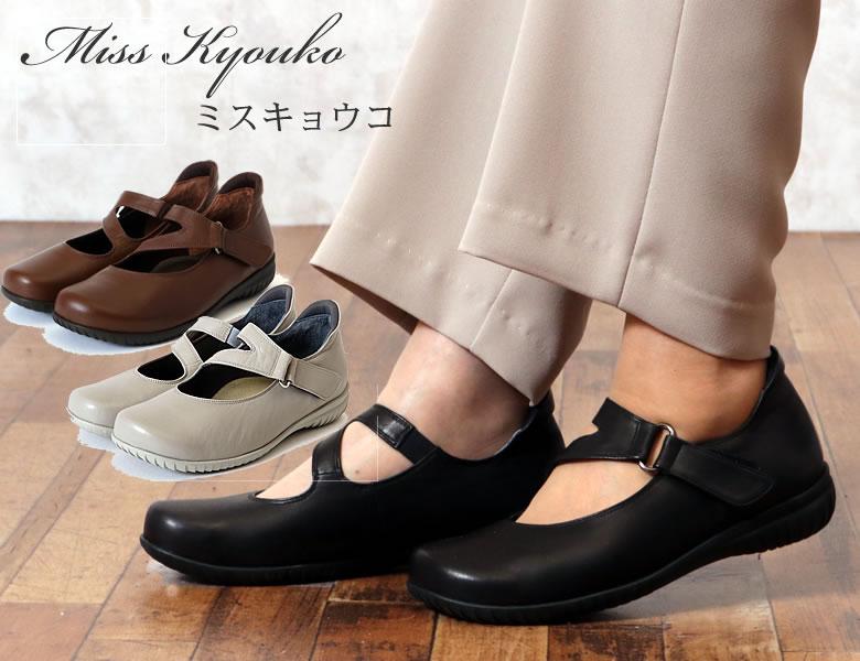 ミスキョウコ4E甲ストラップシューズブラック 24.0cm(MISSKYOUKO シニアファッション 70代 80代 60代 送料無料 ハイミセス 婦人 レディース 靴 シューズ 外反母趾 春夏 通販)