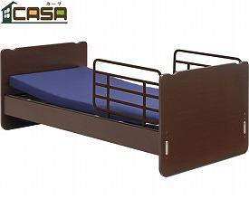 カーサ 1モーター(背/背脚連動)オーイーダブルマットレスMT-02付(介護ベッド 高齢者用ベッド ベット 電動ベッド 老人向けベッド 介護用品 福祉  リハビリ)