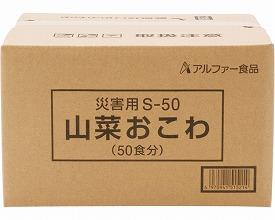 災害用S-50 山菜おこわ11408423 50食分(非常食 保存食 防災グッズ 防災用品 地震対策)