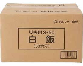 災害用S-50 白飯11408424 50食分(非常食 保存食 防災グッズ 防災用品 地震対策)