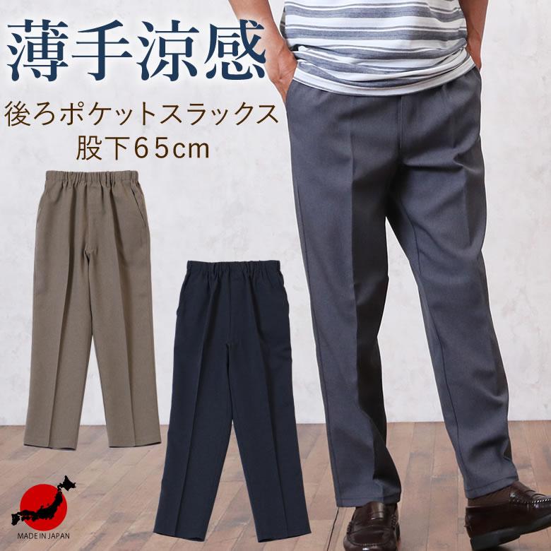 Slacks Underwear Inseam 65cm Senior Man Mens Wear Elderly Person Birthday Present Rakuten Mail