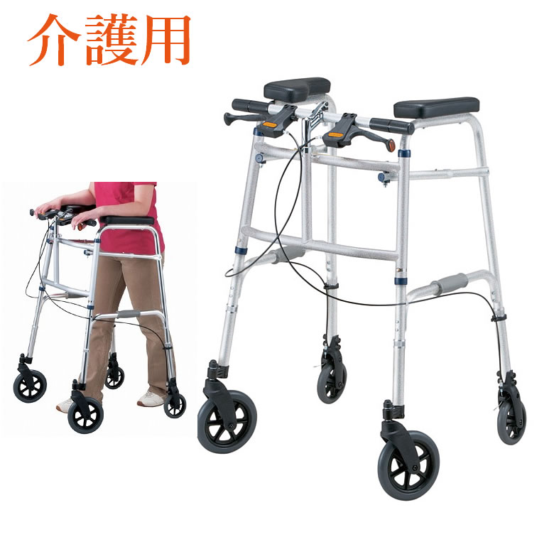 歩行器 介護・送料無料 セーフティアーム Uタイプウォーカー 歩行器 介護 大人用 リハビリ 高齢者用 介護用品 歩行器