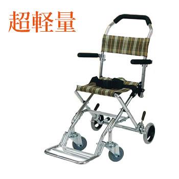 携帯用折りたたみアルミ介助車椅子(島製作所)(車椅子 関連/座幅 前座高) )  (福祉介護)