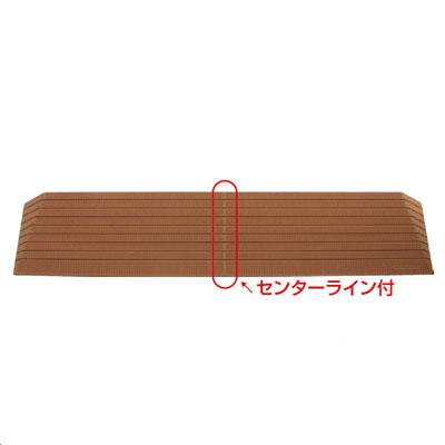 段差解消 玄関スロープ 「ダイヤスロープ」100cm幅 DS100-55(車椅子 スロープ 車いす 車イス  段差解消 玄関用  階段用  )