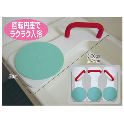 福浴 回転バスボード L(入浴用品 介護用品  風呂用品 福祉用具 高齢者用 老人用  )