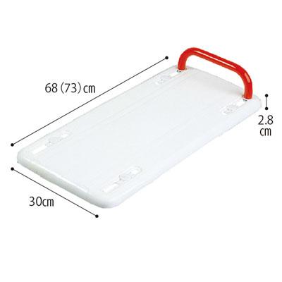 バスボードBタイプ 73cm幅(入浴用品 介護用品  風呂用品 福祉用具 高齢者用 老人用  )