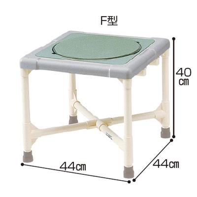 シャワーイスF型 ターンテーブルタイプ(シャワーチェア バスチェアー 介護用風呂椅子 シャワーベンチ 介護用品  高齢者用 老人用  )