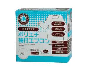 ポリエチ袖付エプロン 10枚入×20箱4442 ブルー(介護用品 消毒 除菌 感染予防 便利グッズ)