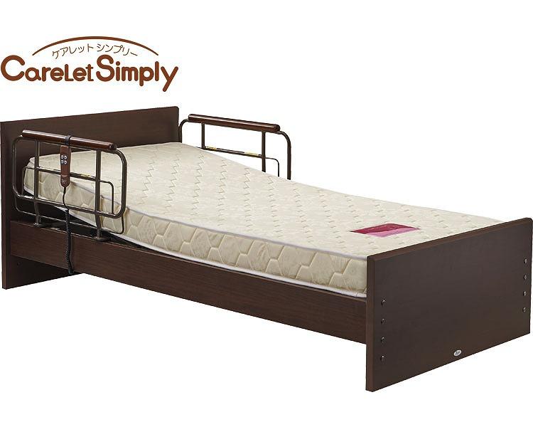 介護ベッド 電動リクライニング ケアレットシンプリー 1+1モーターフラットタイプP201-5KFA-PM03 ポケットコイルマットレス (介護用品 福祉用具 高齢者 老人 お年寄り 便利グッズ ベッド 寝具)