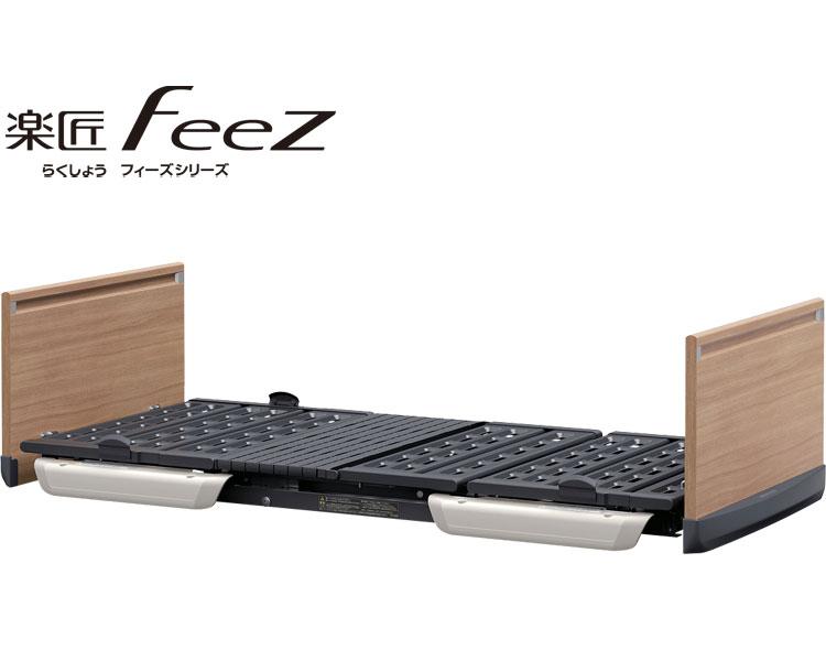 介護ベッド 電動リクライニング 楽匠FeeZ 3モーターKQ-7833 91cm幅 レギュラー (介護用品 福祉用具 高齢者 老人 お年寄り 便利グッズ ベッド 寝具)