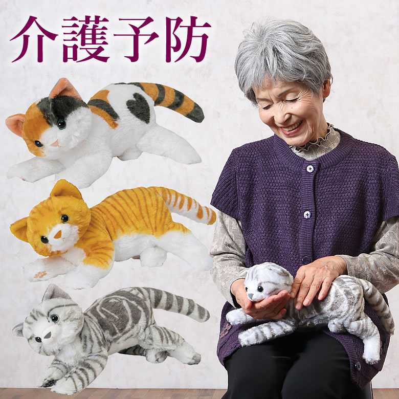 なでなでねこちゃんDX2(猫ぬいぐるみ)(認知症対策 おばあちゃん おじいちゃん 祖父母 高齢者 プレゼント お年寄り 老人 お誕生日祝い 介護用品 便利グッズ)【敬老の日 プレゼント ギフト】