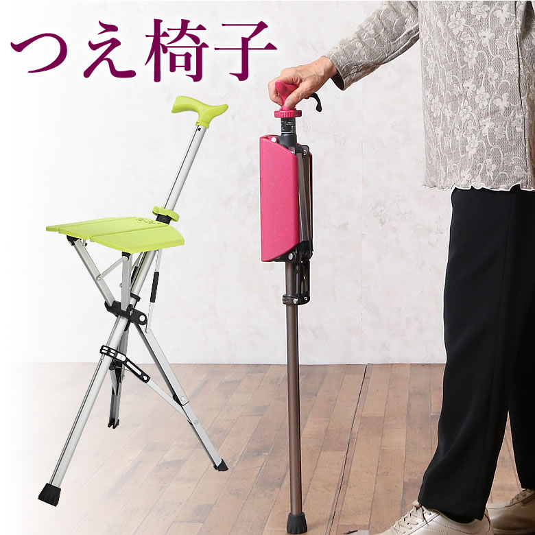 椅子つになる杖 ステッキ Ta-Da Chair(ターダチェア) (おばあちゃん おじいちゃん 祖父母 高齢者 プレゼント お年寄り 老人 お誕生日祝い 介護用品 便利グッズ)( 母の日 プレゼント 2019 )