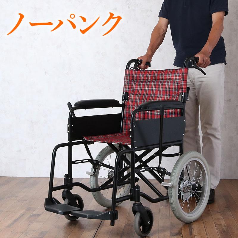 車椅子 軽量 折り畳み アルミ ノーパンクタイヤ 楽々車いす