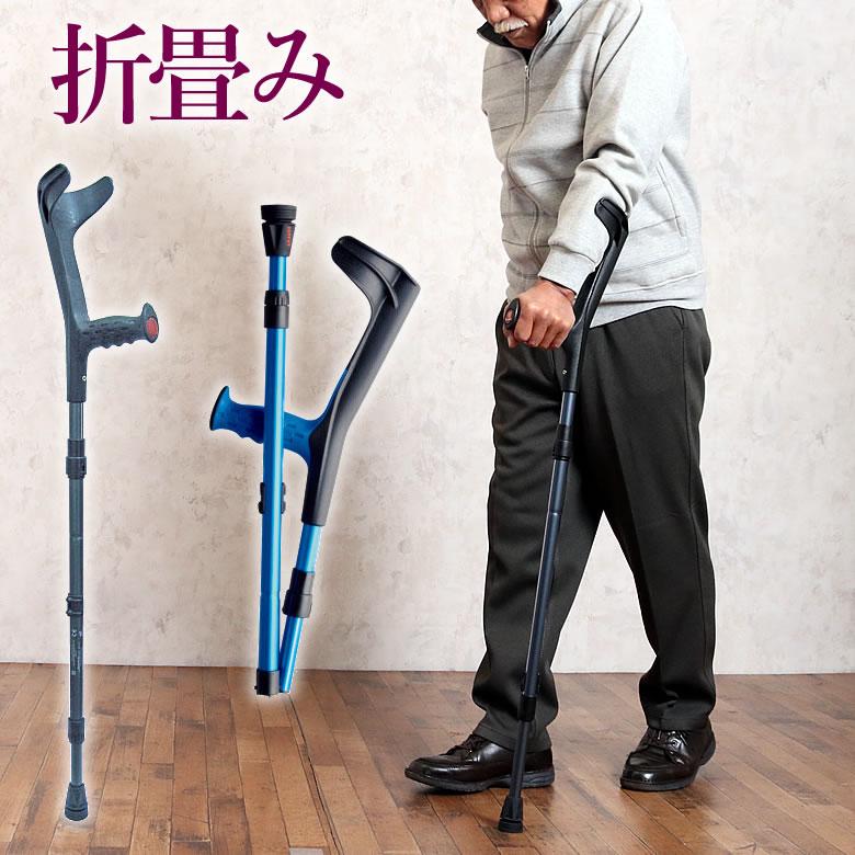 イタリア製OPO折りたたみクラッチ杖(つえ ステッキ 杖 お洒落 おしゃれ 介護用品 折り畳み 折りたたみ式 )( 母の日 プレゼント 2019 )