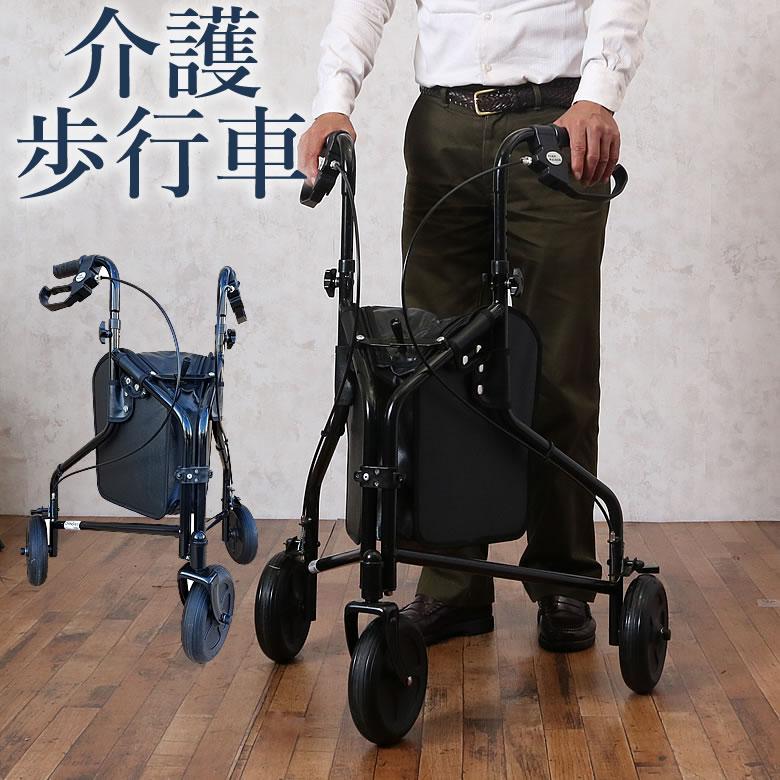 介護用三輪歩行器 ターンウォーカー( 男性 歩行車 介護用品 おしゃれ 3輪 高齢者用 老人 お年寄り 福祉用具 ) 【敬老の日 プレゼント ギフト】