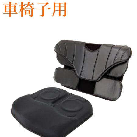 車椅子 クッション アウルサポートセット TC/OWLS-S01B01[車椅子用クッション][加地]車いす 車イス クッション 介護用品 福祉用具 床ずれ防止 車椅子 関連 褥瘡