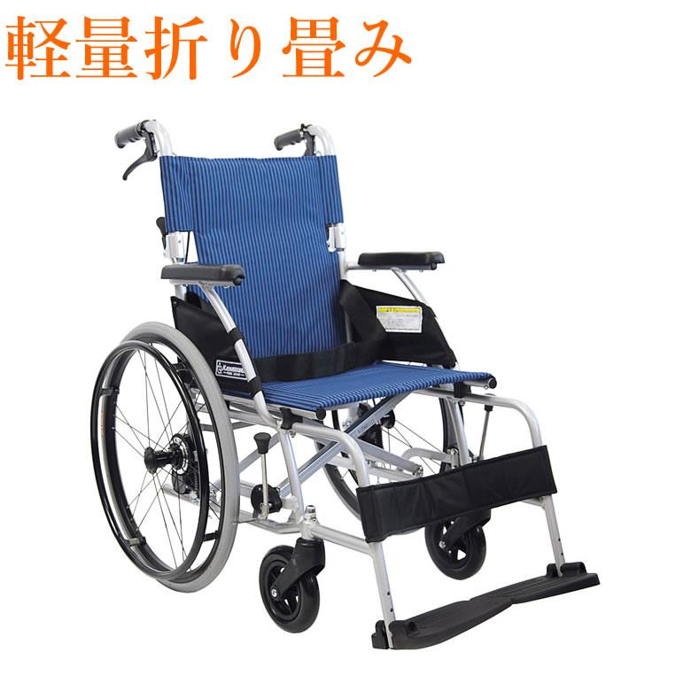 車椅子 軽量 折り畳み 折りたたみ自走用車椅子ノーパンクタイヤBML22-40SBカワムラサイクル自走 軽量 折りたたみ 車いす 車イス 介護用品 送料無料