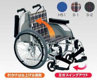 アルミ自走用車椅子 AR-501 AH [エアハブ付]車いす 送料無料 松永製作所う介護用品 介護 車いす 車イス( 母の日 プレゼント 2019 )