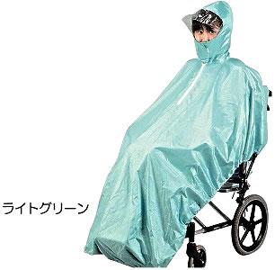 車椅子用レインコート 車椅子関連用品  (介護用品 介護 福祉用具 車いす 車イス ) 福祉介護用品 (介護用品 介護 福祉用具 車いす 車イス )【母の日 プレゼント 実用的 花以外】