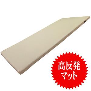 ハッピーフィールド[ベースマットレス] 介護用品 寝たきり対策 寝具 床周り 床ずれ防止・予防 マット