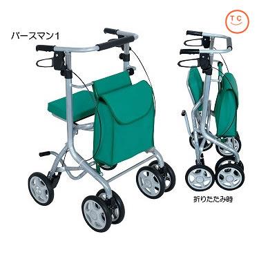 歩行器 折りたたみ式バースマン1 [介護用品]歩行訓練