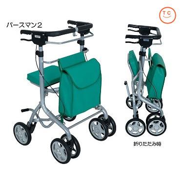 歩行器 折りたたみ式バースマン2 [介護用品]歩行訓練