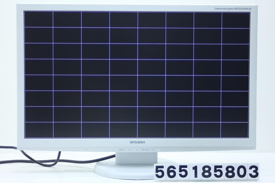 三菱 RDT233WLM 23インチワイド FHD(1920x1080)液晶モニター D-Sub×1/DVI-D×1/HDMI×1【中古】【20180531】