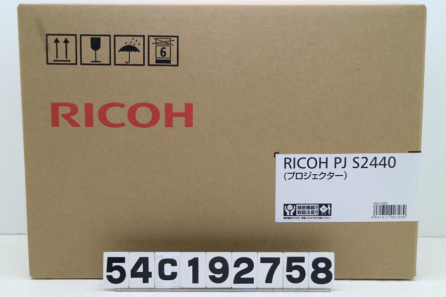 【新品】RICOH PJS2440【20200110】