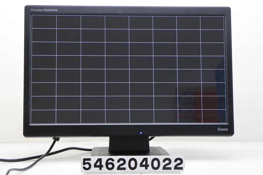 iiyama ProLite P2252HS 21.5インチワイド FHD(1920x1080)液晶モニター D-Sub×1/DVI-D×1/HDMI×1【中古】【20200714】