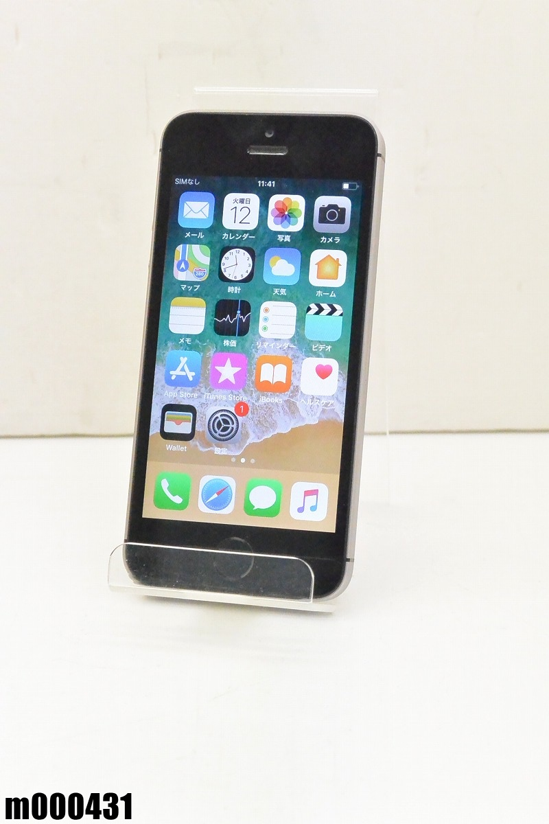 白ロム SIMロック解除済 Apple iPhone SE 64GB iOS11.4.1 Space Gray MLM62J/A 初期化済 【m000431】 【中古】【K20190314】
