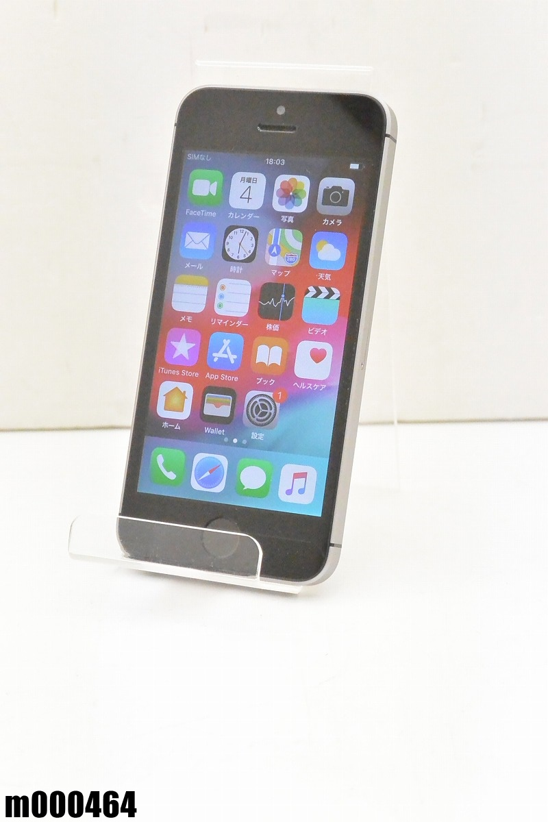 白ロム SIMロック解除済 Apple iPhone SE 64GB iOS12.0.1 Space Gray MLM62J/A 初期化済 【m000464】 【中古】【K20190314】