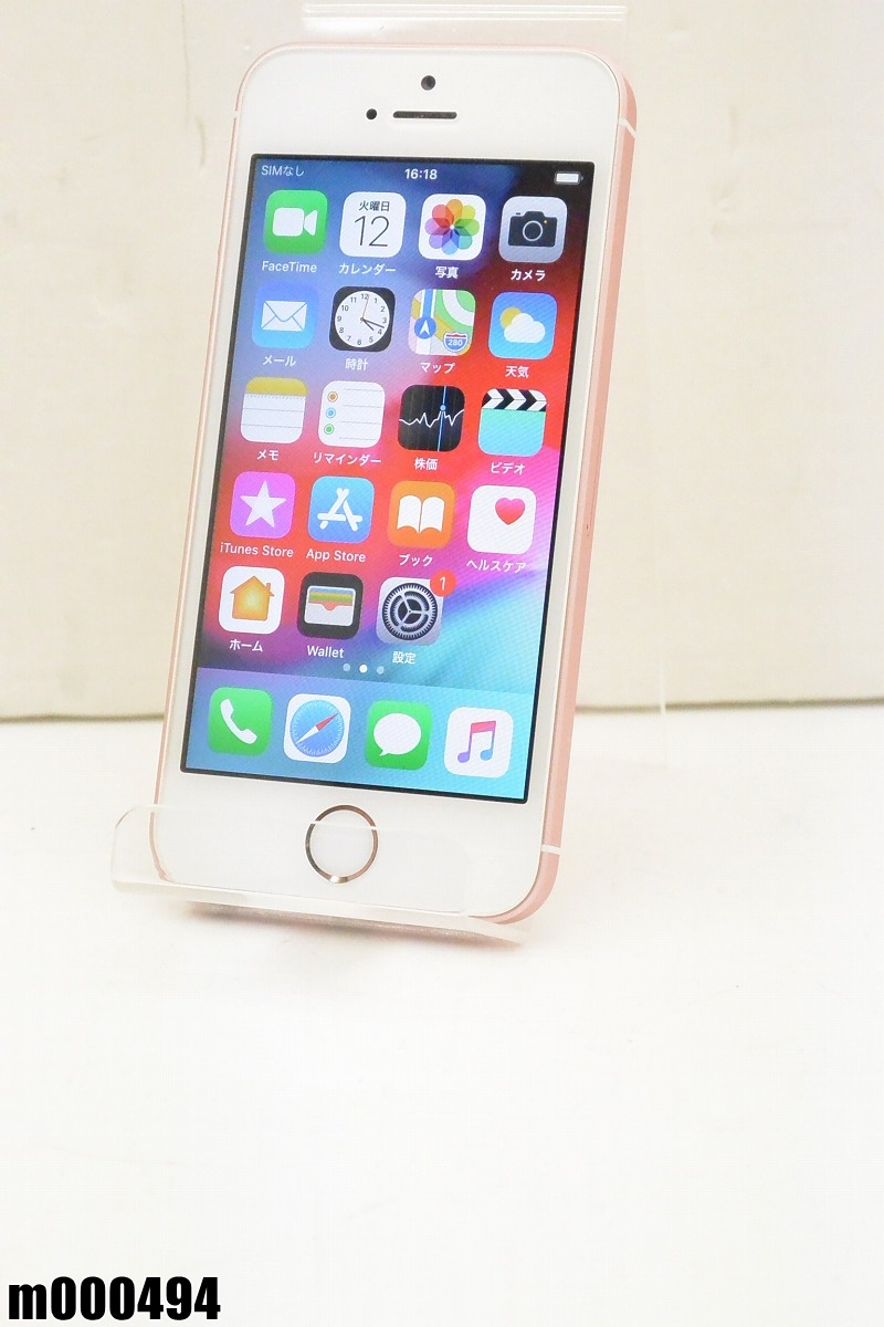 白ロム SIMロック解除済 Apple iPhone SE 64GB iOS12.1 Rose Gold MLXQ2J/A 初期化済 【m000494】 【中古】【K20190314】