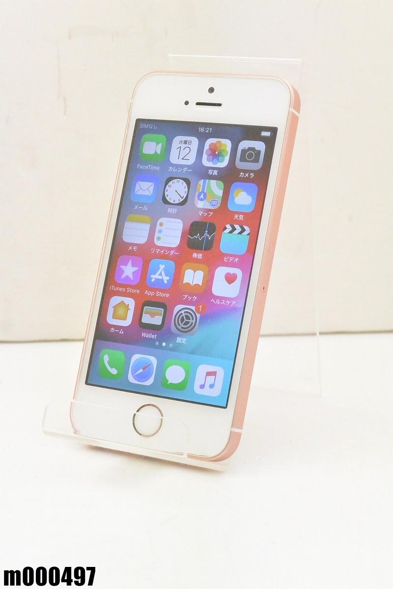 白ロム SIMロック解除済 Apple iPhone SE 64GB iOS12 Rose Gold MLXQ2J/A 初期化済 【m000497】 【中古】【K20190314】
