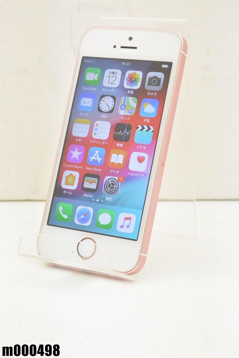 白ロム SIMロック解除済 Apple iPhone SE 64GB iOS12.1 Rose Gold MLXQ2J/A 初期化済 【m000498】 【中古】【K20190314】