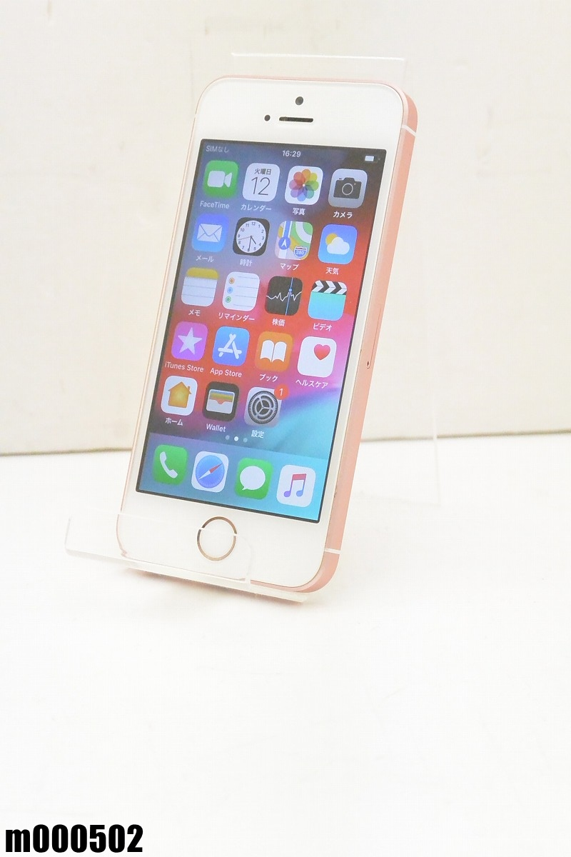 白ロム SIMロック解除済 Apple iPhone SE 64GB iOS12.1 Rose Gold MLXQ2J/A 初期化済 【m000502】 【中古】【K20190314】