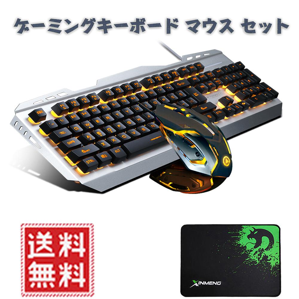 送料無料 年末年始大決算 ゲーミングキーボードマウスセット ゲーミングキーボード マウス セット V1 反応性速い マウスパッド付 複数キー同時押対応 英語配列 有線 ブラック 実物 オレンジ