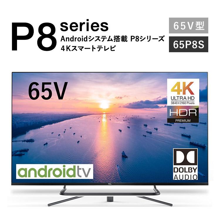 すべての人にスマート4Kを。Androidシステムを搭載4K対応ベーシックモデル TCL 65V型 4K対応液晶テレビ スマートテレビ ブラック 2019年モデル 65P8S
