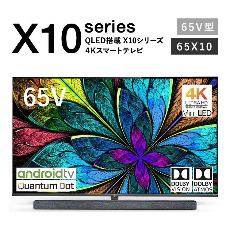 ついに日本上陸、量子ドットの衝撃。量子ドットLED技術採用・Androidシステム搭載4K対応フラッグシップモデル TCL 65V型 4K対応液晶テレビ スマートテレビ 量子ドット技術(QLED)搭載 ブラック 2019年モデル 65X10