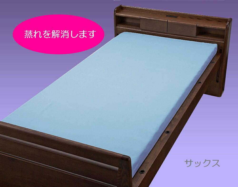 ウェルファン 蒸れ防止透湿ボックス型 防水シーツ 2枚組 (9470)