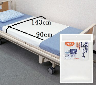 繰り返しの洗濯 乾燥に耐える優れた耐久性 希少 床周り 寝装具 シーツ 防水シーツ 部分防水タイプ 682368 介護 耐熱防水ソフトシーツ ピジョンタヒラ 衣類 耐熱温度130度 メーカー再生品 施設乾燥OK